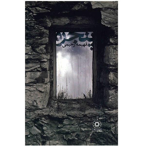 کتاب پنجره اثر فهیمه رحیمی