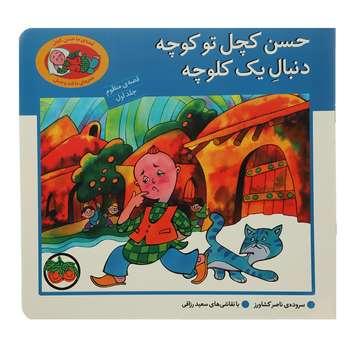 کتاب قصه منظوم 1 حسن کچل تو کوچه اثر ناصر کشاورز