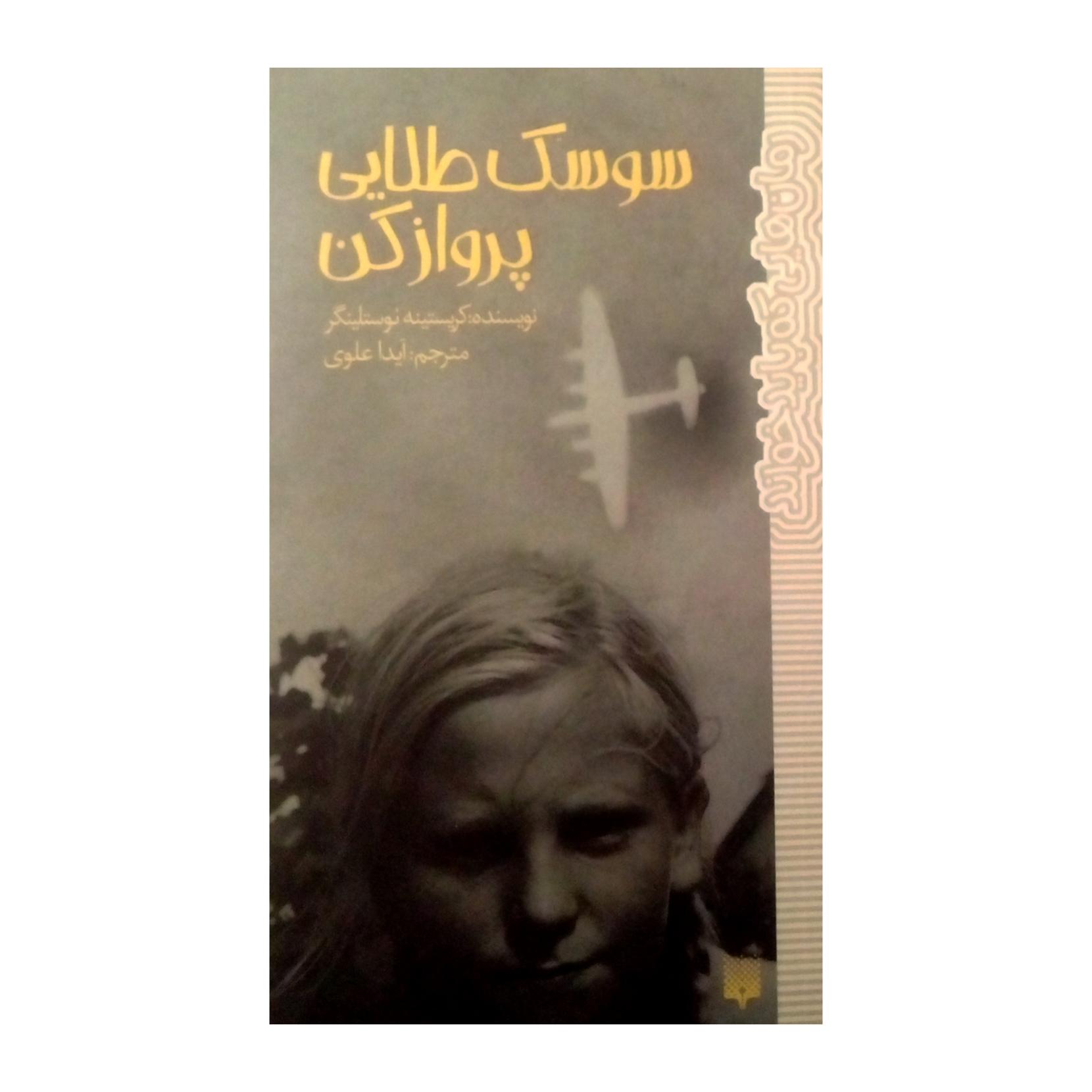 کتاب سوسک طلایی پرواز کن اثر کریستینه نوستلینگر نشر پیدایش