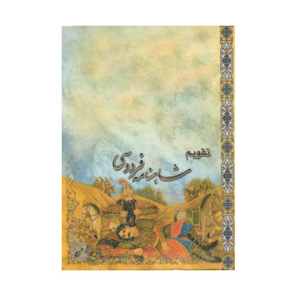 تقویم جیبی سال 1399 مدل شاهنامه فردوسی