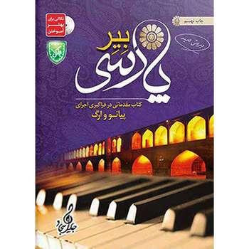 کتاب بیر پارسی اثر جلیل سجاد انتشارات جنگل