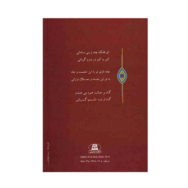 کتاب امیر ارسلان نامدار اثر محمدعلی نقیب الممالکانتشارات جاجرمی