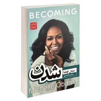 کتاب شدن اثر میشل اوباما انتشارات آتیسا