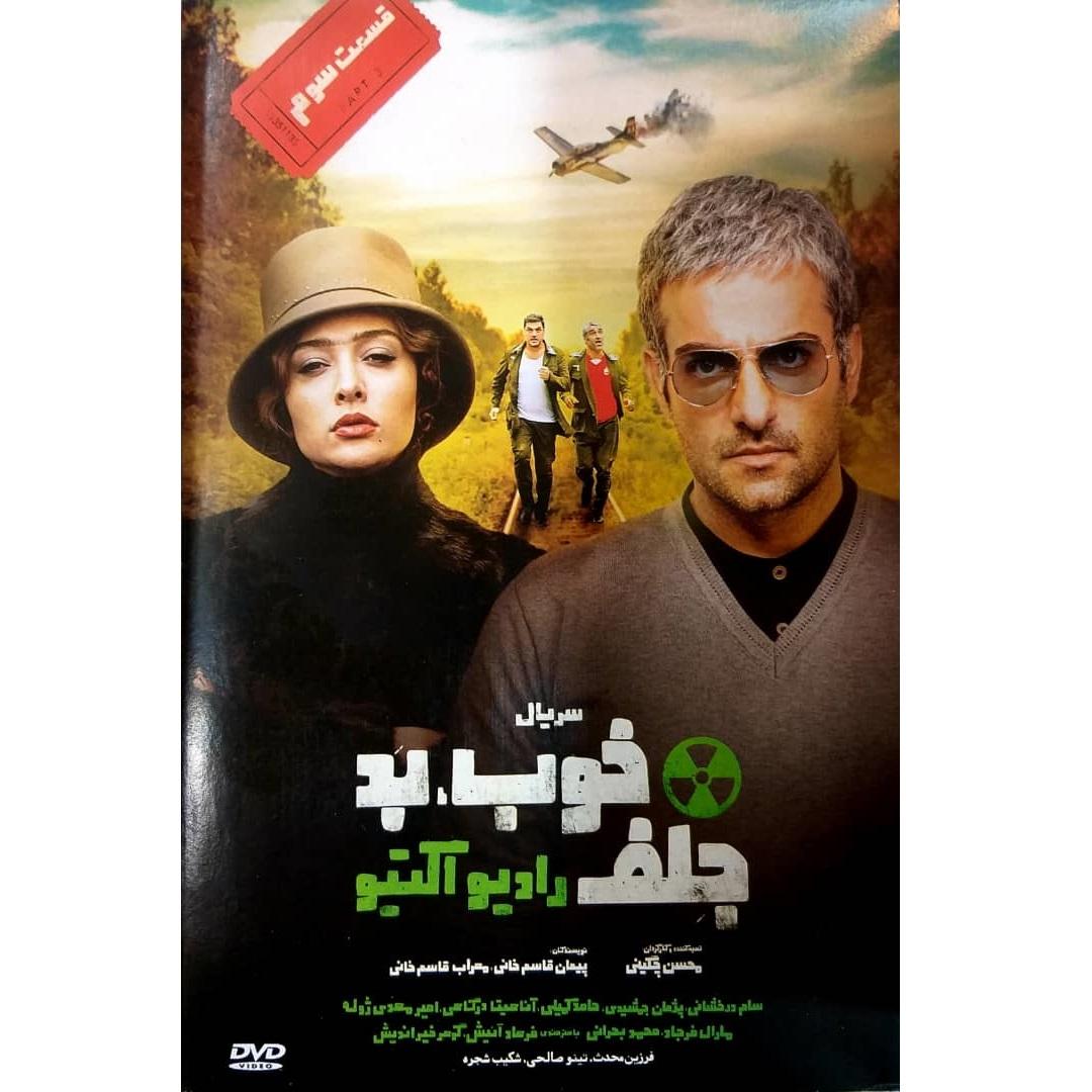 سریال خوب بد جلف رادیو اکتیو قسمت سوم اثر محسن چگینی