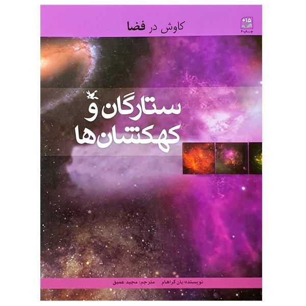 کتاب کاوش در فضا ستارگان و کهکشان ها اثر یان گراهام انتشارات کانون پرورش فکری کودکان و نوجوانان