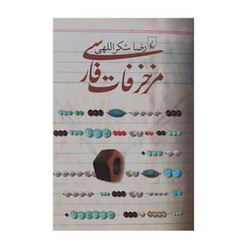 کتاب مزخرفات فارسی اثر رضا شکراللهی