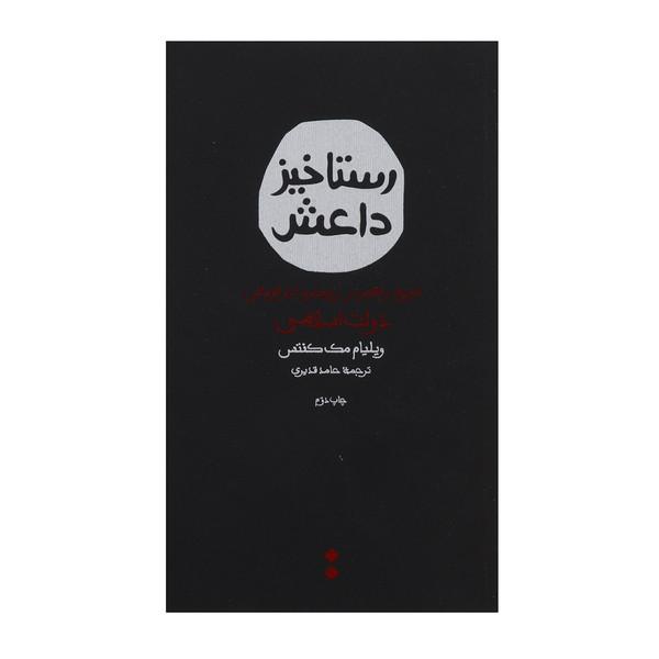 کتاب رستاخیز داعش اثر ویلیام مک کنتس