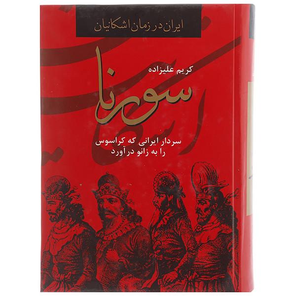 کتاب سورنا،سردار ایرانی که کراسوس را به زانو درآورد اثر کریم علیزاده