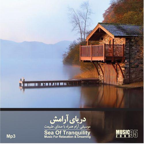 مجموعه موسیقی بی کلام دریای آرامش نشر فرهنگ
