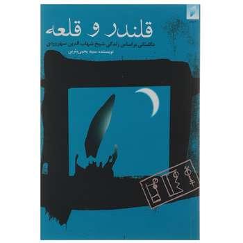 کتاب قلندر و قلعه اثر سیدیحیی یثربی