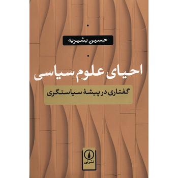 کتاب احیای علوم سیاسی اثر حسین بشیریه
