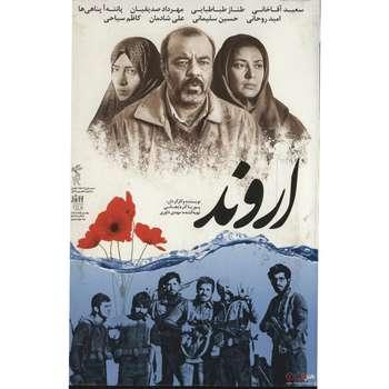 فیلم سینمایی اروند اثر پوریا آذربایجانی