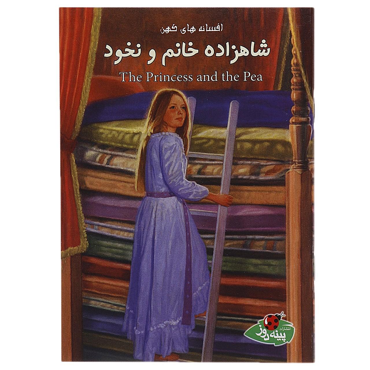 کتاب شاهزاده خانم ونخود اثر ورا ساتگیت