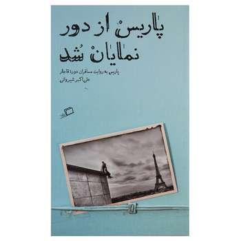 کتاب پاریس از دور نمایان شد اثر علی اکبر شیروانی