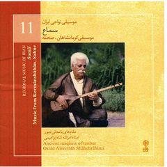 آلبوم موسیقی سماع (موسیقی نواحی ایران 11) - امرالله شاه ابراهیمی