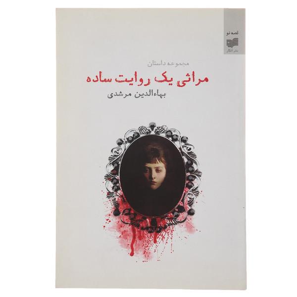 کتاب مراثی یک روایت ساده اثر بهاء الدین مرشدی