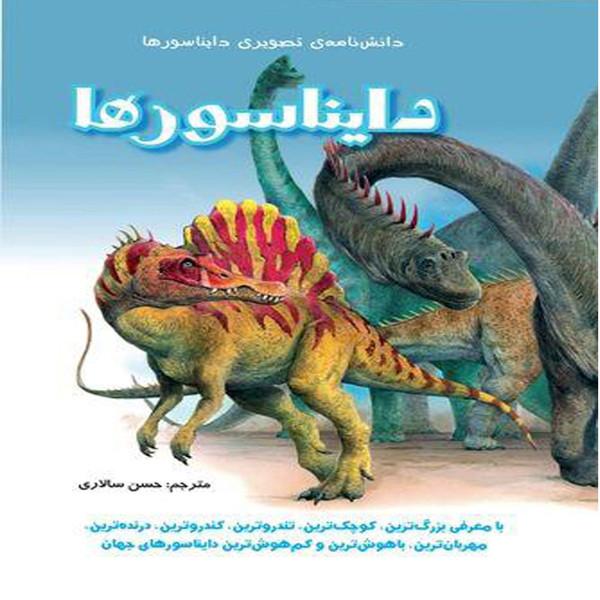 کتاب دانشنامه ی تصویری دایناسورها اثر دیو هارفیلد