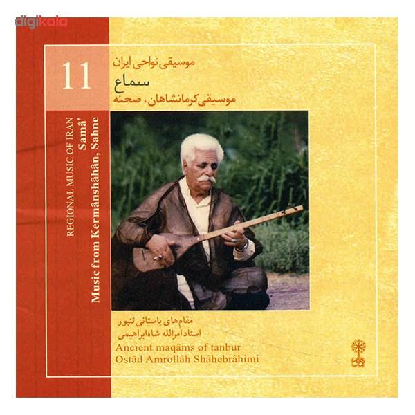 آلبوم موسیقی سماع (موسیقی نواحی ایران 11) - امرالله شاه ابراهیمی main 1 1