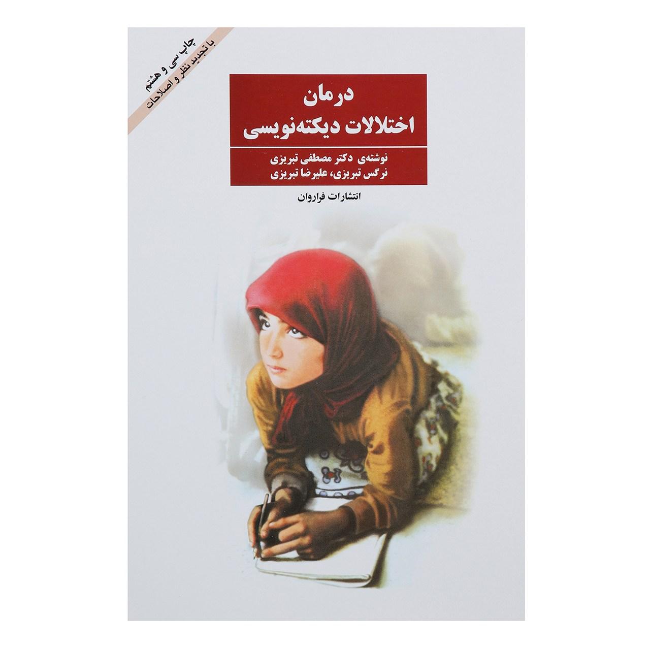 کتاب درمان اختلالات دیکته نویسی اثر مصطفی تبریزی