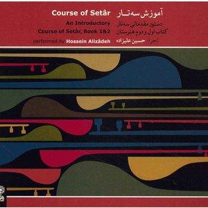 آلبوم موسیقی آموزش سه تار (دستور مقدماتی سه تار) - حسین علیزاده