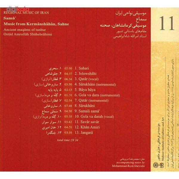آلبوم موسیقی سماع (موسیقی نواحی ایران 11) - امرالله شاه ابراهیمی main 1 2