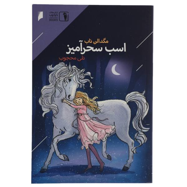 کتاب اسب سحرآمیز اثر مگدالن ناب