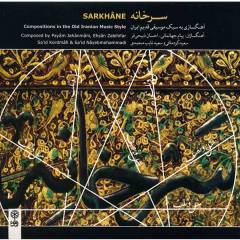 آلبوم موسیقی سرخانه - هنرمندان مختلف