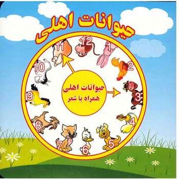 کتاب حیوانات اهلی همراه با شعر اثر مرتضی عاقله