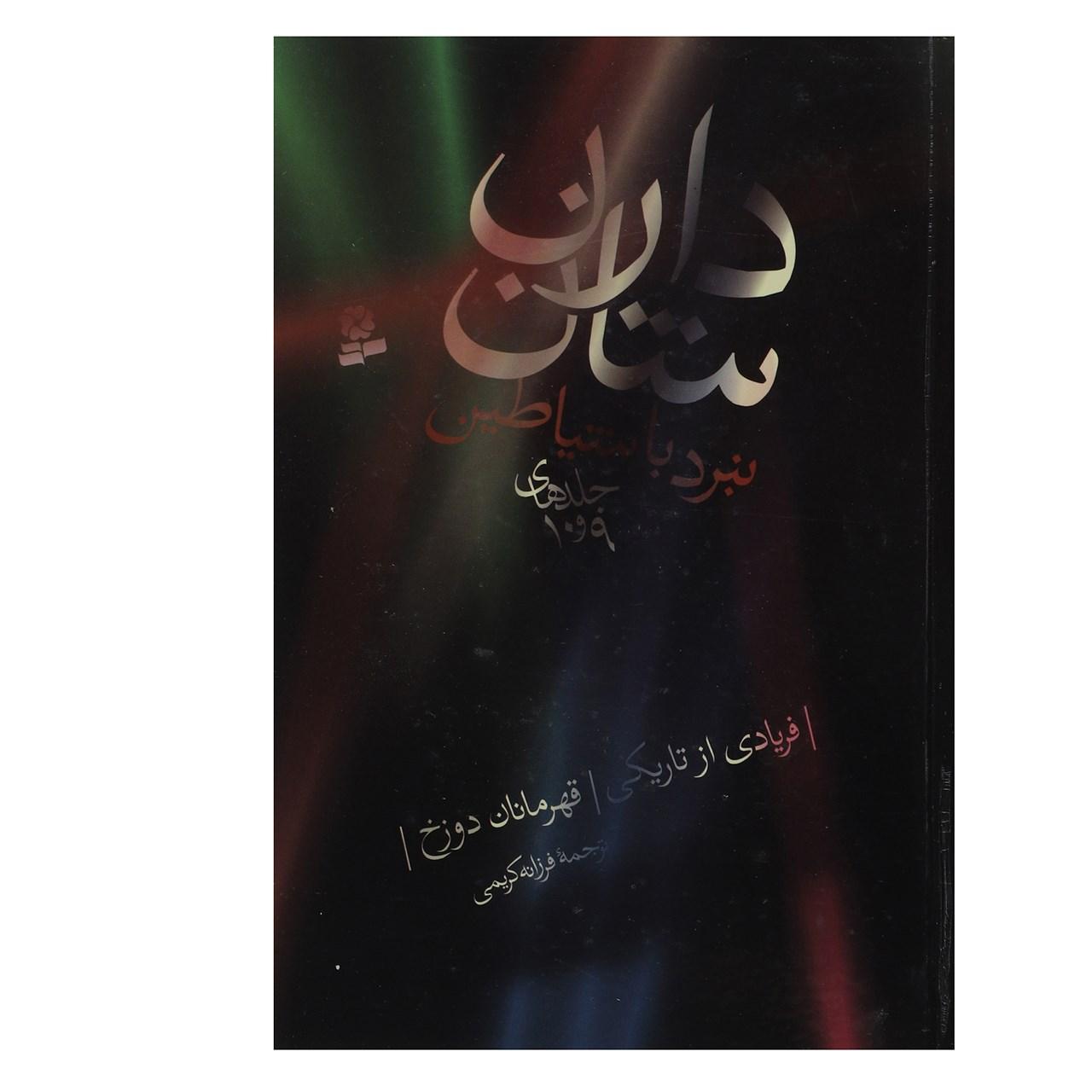 خرید                      کتاب نبرد با شیاطین اثر دارن شان - مجموعه پنجم جلدهای 9 و 10