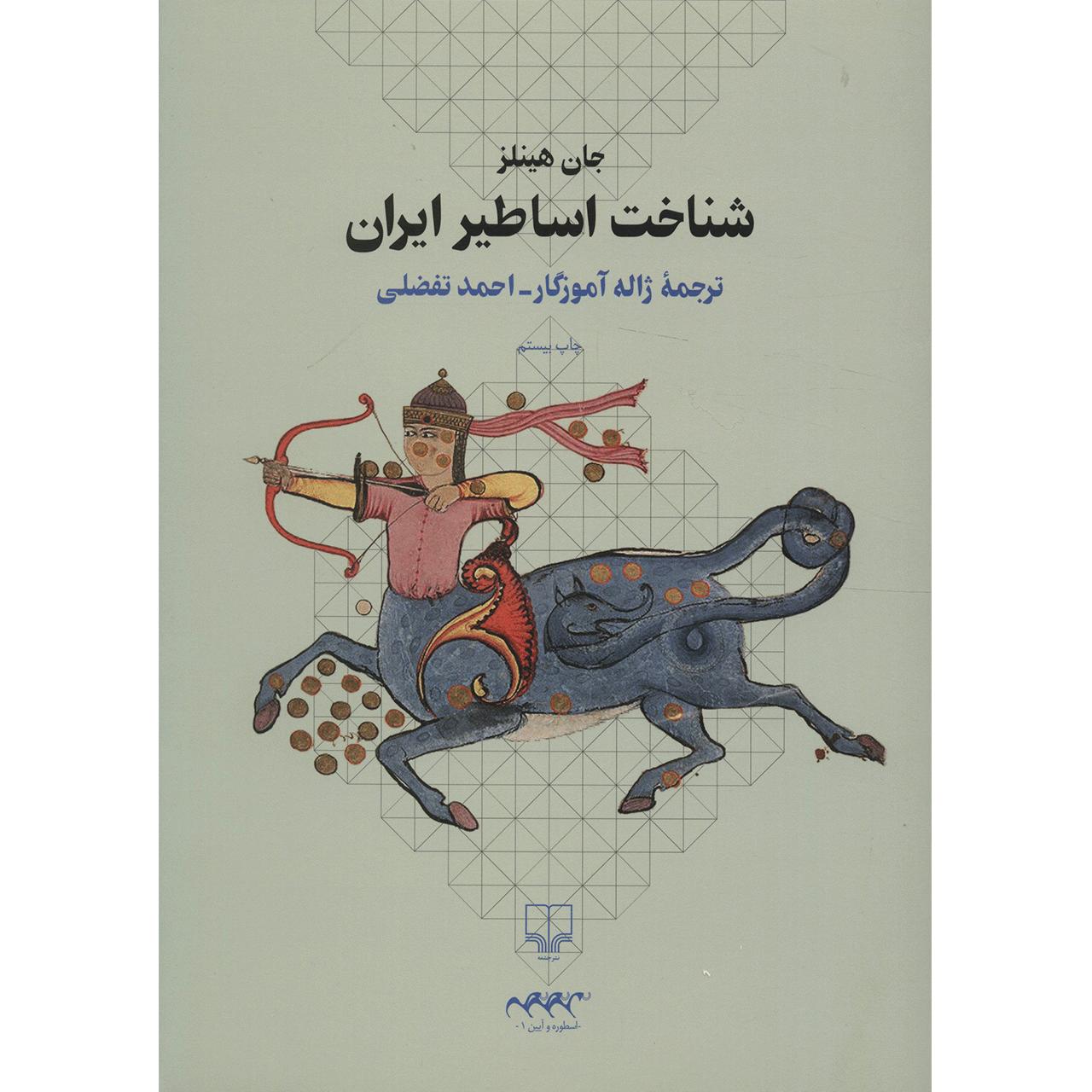 کتاب شناخت اساطیر ایران اثر جان هینلز