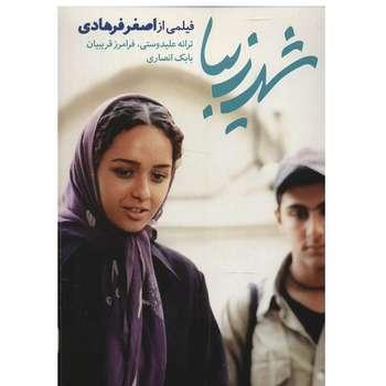 فیلم سینمایی شهر زیبا اثر اصغر فرهادی