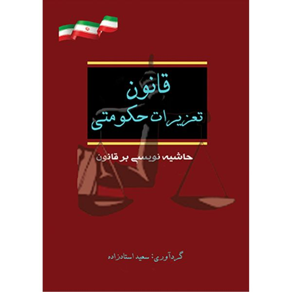 کتاب قانون تعزیرات حکومتی اثر سعید استادزاده