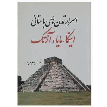 کتاب اسرار تمدن های باستانی اینکا مایا آزتک اثر بهنام محمد پناه