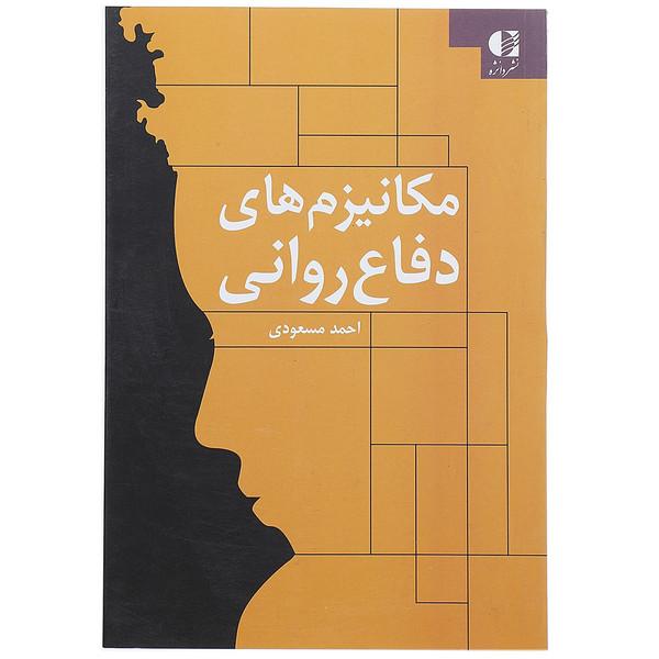کتاب مکانیزم های دفاع روانی اثر احمد مسعودی