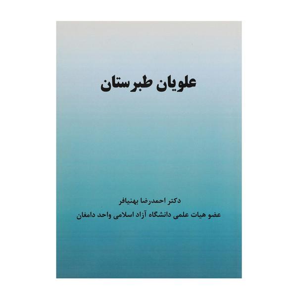 کتاب علویان طبرستان اثر احمدرضا بهنیافر