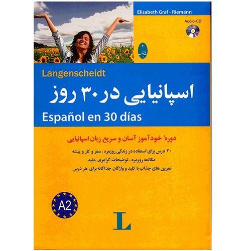 کتاب اسپانیایی در 30 روز