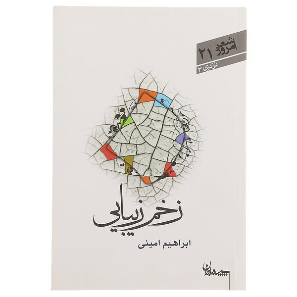 کتاب زخم زیبایی اثر ابراهیم امینی