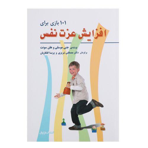 کتاب 101 بازی برای افزایش عزت نفس اثر جنی موسلی