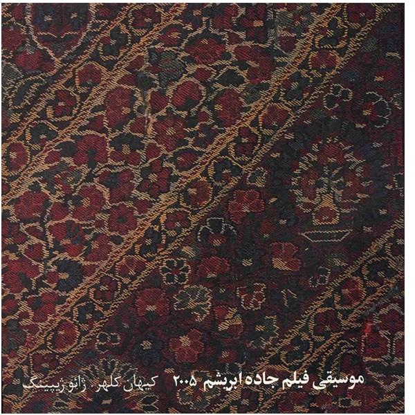 آلبوم موسیقی فیلم جاده ابریشم - کیهان کلهر