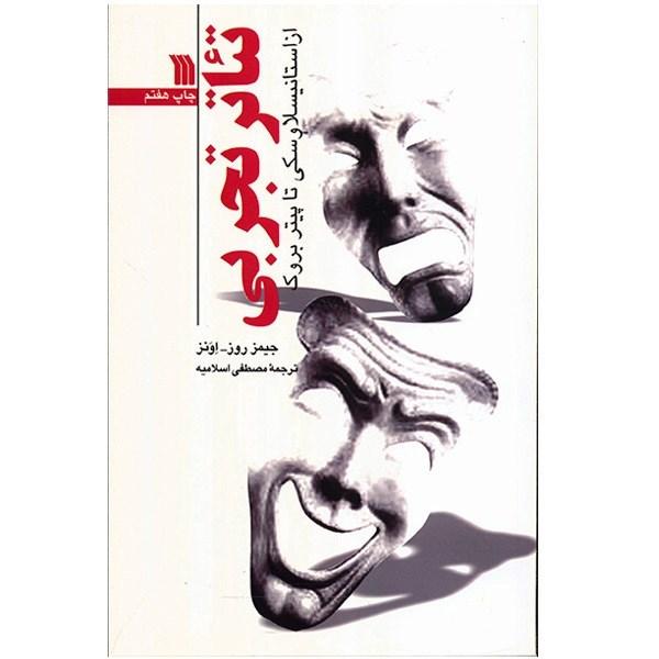 خرید                      کتاب تئاتر تجربی از استانیسلاوسکی تا پیتر بروک اثر جیمز روز اونز