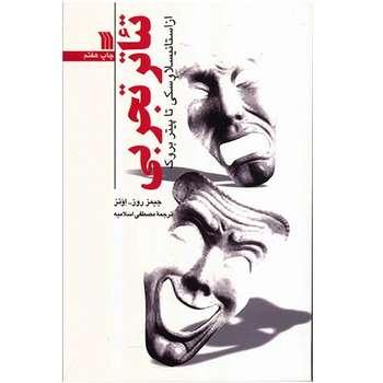 کتاب تئاتر تجربی از استانیسلاوسکی تا پیتر بروک اثر جیمز روز اونز