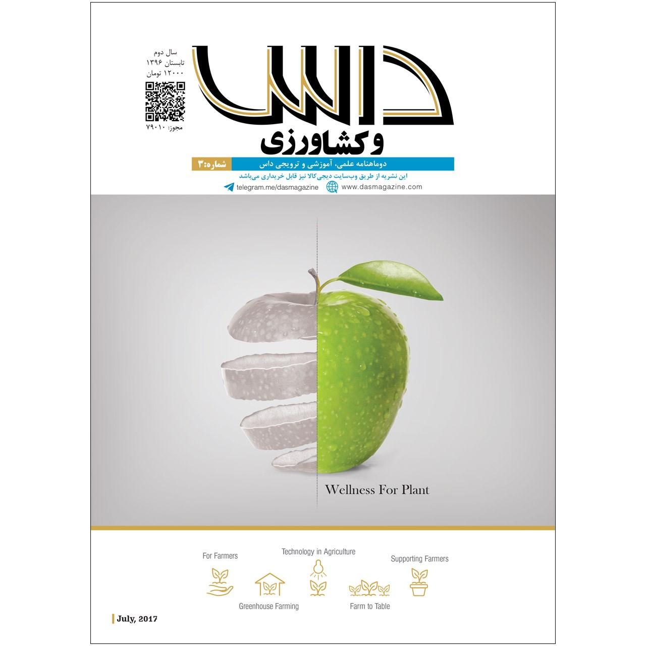 مجله داس - شماره 3