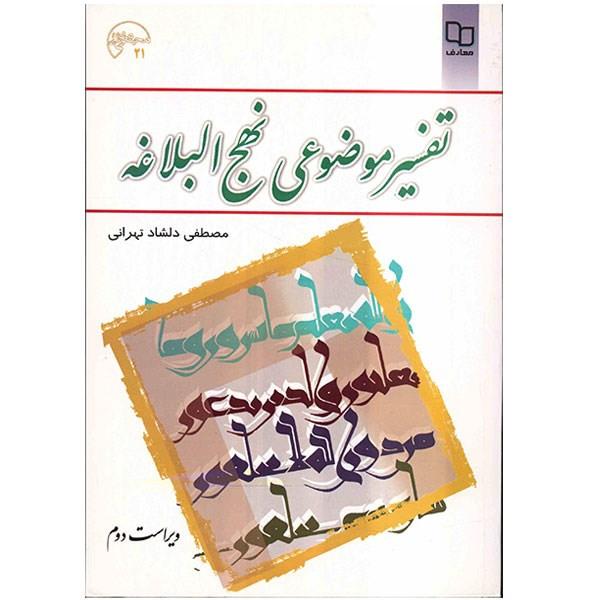 کتاب تفسیر موضوعی نهج البلاغه اثر مصطفی دلشاد تهرانی