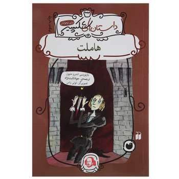 کتاب داستان های شکسپیر هملت اثر اندرو متیوز