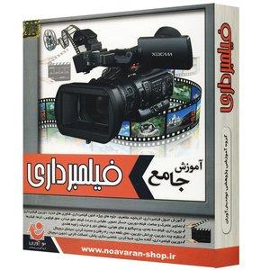 نرم افزار آموزش جامع فیلمبرداری نشر نوآوران