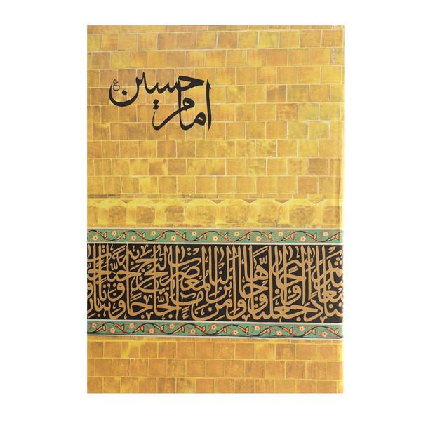 کتاب امام حسین اثر محمدرضا حسینی
