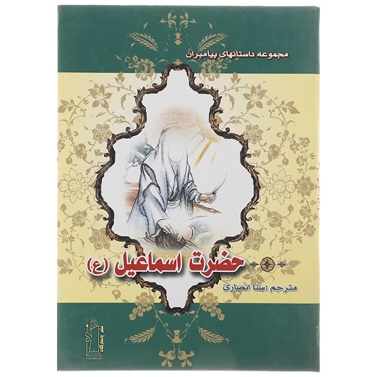 خرید                      کتاب حضرت اسماعیل (ع) اثر نضال علی