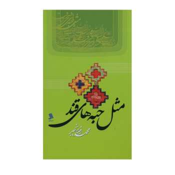 کتاب مثل حبه های قند اثر محمدرضا رنجبر