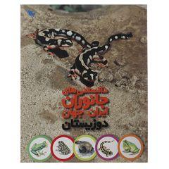 کتاب دانستنی های جانوران ایران و جهان دوزیستان اثر محمد کرام الدینی