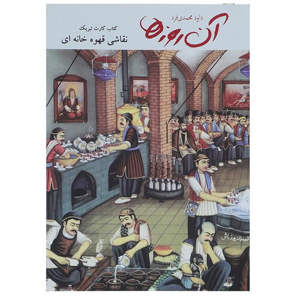 کتاب آن روزها - نقاشی قهوه خانه ای اثر داوود محمدی فرد